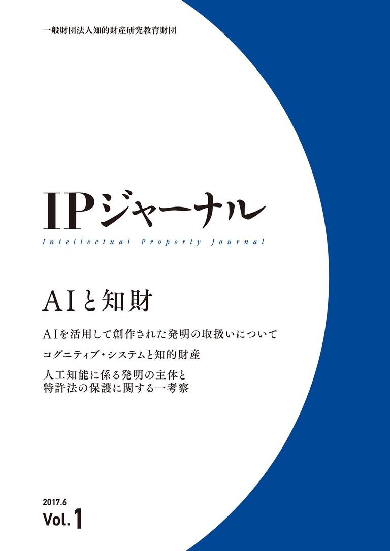 IPジャーナル第1号表紙