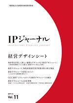 IPジャーナル第11号表紙