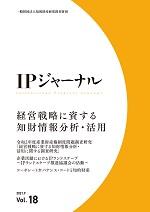 IPジャーナル第18号表紙