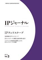 IPJ_logo.jpg