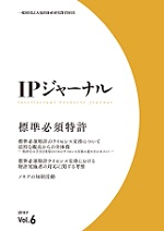 IPジャーナル第6号表紙